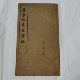 苏东坡书赤壁赋(民国老书)