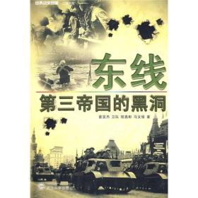 东线 (经典战史回眸 二战系列)