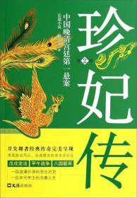 长篇历史小说:珍妃传.2