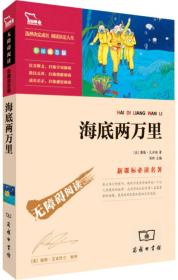 海底两万里(彩插励志版):新课标必读名著·无障碍阅读