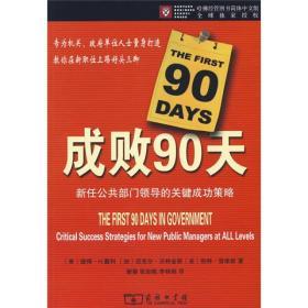 成败90天:新任公共部门领导的关键成功策略