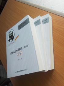 《资本论》研究丛书:《资本论》解说(第四版)【全三册】