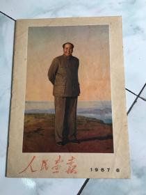 人民画报1967年6月含增刊