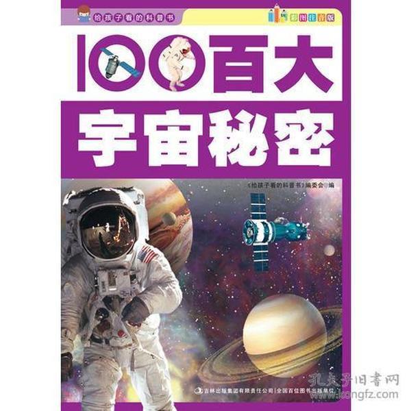 给孩子看的科普书-百大宇宙秘密
