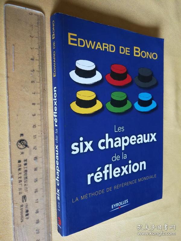 法文原版 《六个思考帽》Les six chapeaux de la réflexion : La méthode de référence mondiale