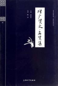 钟书国学精粹:增广贤文名贤集