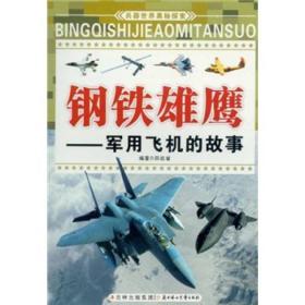 兵器世界奥秘探索·钢铁雄鹰:军用飞机的故事