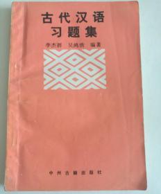 古代汉语习题集