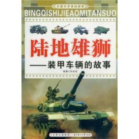 兵器世界奥秘探索·陆地雄狮:装甲车辆的故事