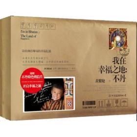 当天发货,秒回复咨询我在幸福之地:不丹黄紫婕 著 出 版 社:中国友谊出版公司如图片不符的请以标题和isbn为准。