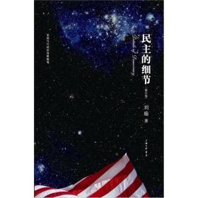 美国当代政治观察随笔:民主的细节(修订版)(精装)