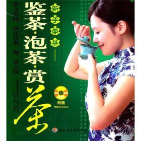 新手学茶:鉴茶·泡茶·赏茶【附光盘】