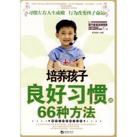 培养孩子良好习惯的66种方法 欧阳睿智著 海潮出版社 9787802