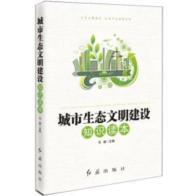 城市生态文明建设知识读本