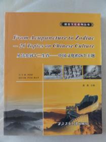 从针灸到十二生肖-中国文化的26个主题(语言文化系列丛书)英文