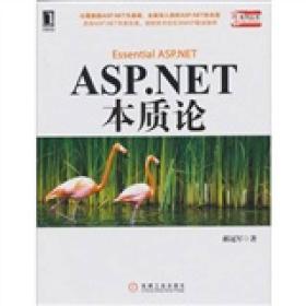 正版现货 ASP.NET本质论 出版日期:2011-03印刷日期:2011-03印次:1/1