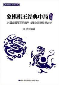 象棋棋王经典局中局 第二辑