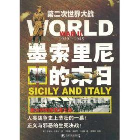 墨索里尼的末日:意大利和西西里之战