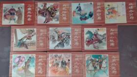 金鞭传(全10册)