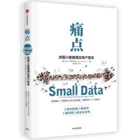 痛点:挖掘小数据满足用户需求 精装正版库存特价书