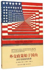 外交政策始于国内 办好美国国内的事
