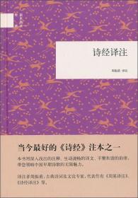 诗经译注(精)/国民阅读经典