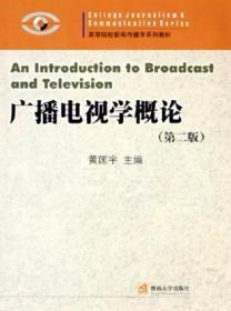 广播电视学概论