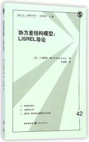 格致方法·定量研究系列·协方差结构模型:LISREL导论