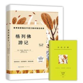 新编初中:格列佛游记(九年级下)
