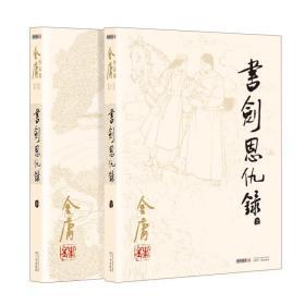 书剑恩仇录/(2020版朗声旧版)金庸作品集