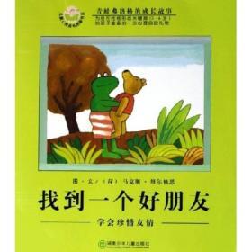 找到一个好朋友-学会珍惜友情-青蛙弗洛格的成长故事