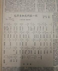 响应抗美援朝三大号召!欢迎赴朝慰问团胜利归来!学习马列主义——毛泽东思想——回忆一九三七年以前中央党校的生活。第三版,一年的朝鲜战局,《毛泽东和我们在一起》,歌曲。1951年6月22日《群众日报》