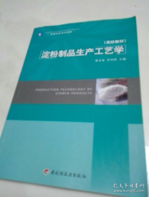 高等学校专业教材:淀粉制品生产工艺学