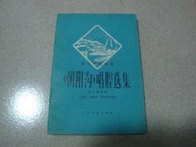 朝阳沟唱腔选集(革命现代豫剧)