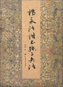 杨永法楷书《孙子兵法》
