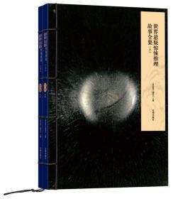 黄金屋:世界悬疑惊悚推理故事全集(全2册)
