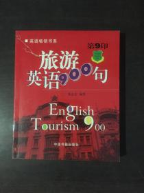 旅游英语900句(第9印)