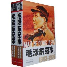 开国领袖纪事:毛泽东纪事(上下)(双色图文版)