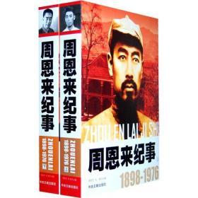1898-1976周恩来纪事(全三册)