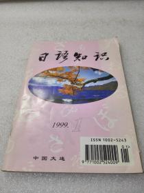《日语知识》《日语知识》杂志社 1999年第1期(总第178期) 平装1册全
