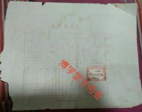 印花税票 1988年5元伍圆税票