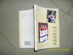 丽江旅游博览
