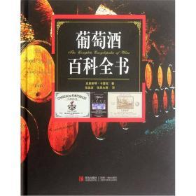 葡萄酒百科全书