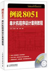 """例说8051:单片机程序设计案例教程/""""十二五""""国家重点图书出版规划项目"""