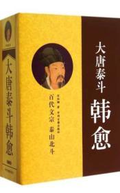库存新书  大唐泰斗·韩愈(全六册)