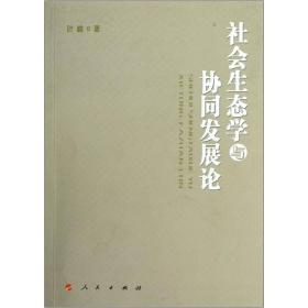 社会生态学与协同发展论(L)