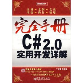 完全手册--C# 2.0实用开发详解