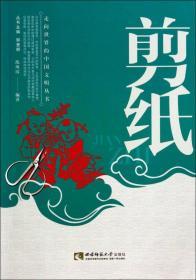 走向世界的中国文明丛书:剪纸