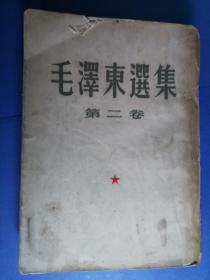 早期毛泽东选集【竖版】--第二卷