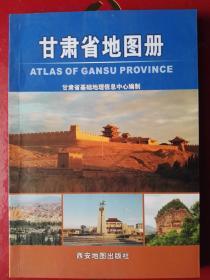 甘肃省地图册(全新)